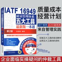 质量管理书籍IATF16949质量管理体系五大工具最新版一本通第2版iatf16949质量管理体系内审员教材质量体系注册审核员培训认证教程