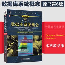 数据库系统概念本科教学版第6版 数据库原理及应用 数据挖掘 数据库系统概念 SQL数据 计算机科学丛书