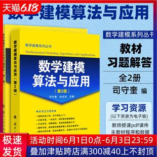 数学建模算法与应用习题解答第2版司守奎 数学建模系列丛书全国数学建模竞赛美赛推荐参考书籍适合初学者的数学建模教程配套辅导