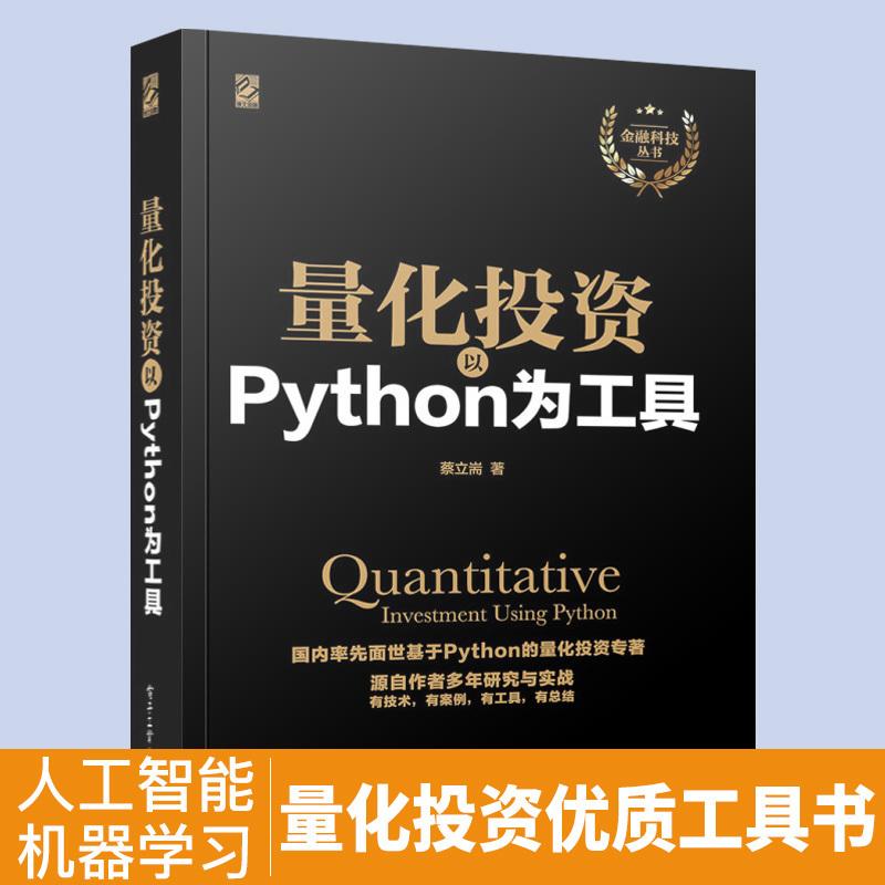 清  量化投资: 以Python为工具 Python语言处理数据Python金融 量化投资Python实战入门教程书籍 量化投资理论分析