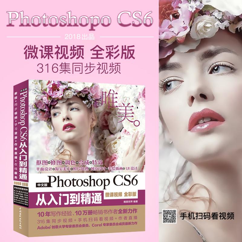【新书半价】 pscs6教程书 Photoshop CS6从入门到精通 ps视频教程pscs6书籍 淘宝美工ps教程Adobe psCS6平面设计 Photoshopps书籍