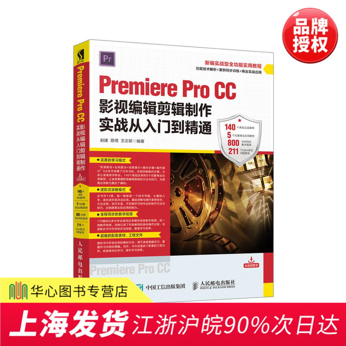 正版现货 Premiere Pro CC影视编辑剪辑制作实战从入门到精通 影视剪辑书籍 Pr入门自学书 Pr CC教程书籍 影视编辑视频制作书籍