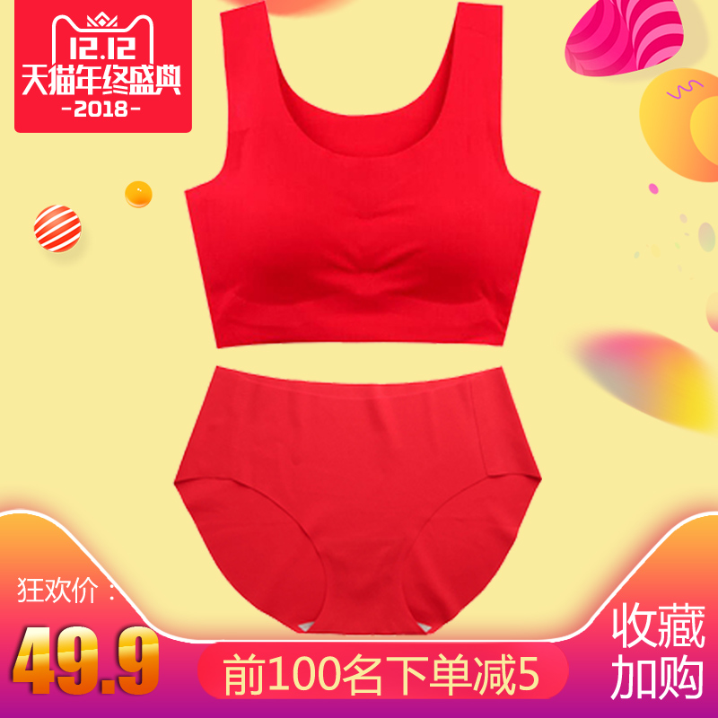 Shangpin big red sports traceless underwear suit Japanese sleeping rimless gathered bra