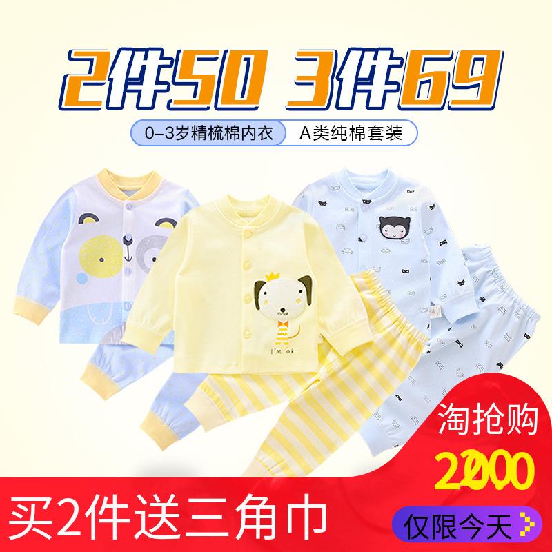 宝宝秋衣秋裤套装纯棉0-1-3岁新生婴儿打底内衣男女儿童春秋衣服