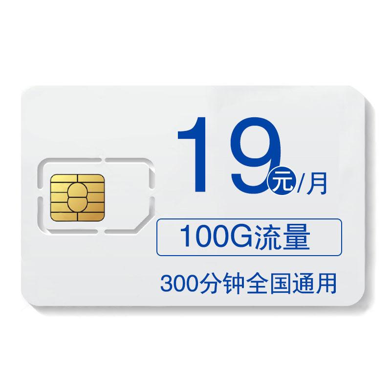 24.88元包邮电信无限上网卡4g卡不限速0电话卡