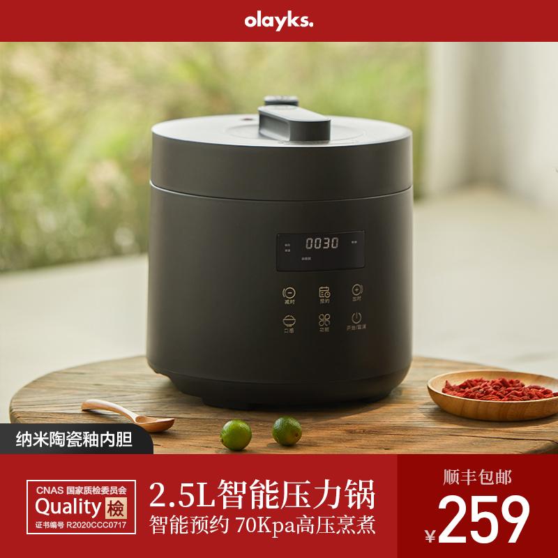 olayks智能电压力锅家用高压锅3人2.5升小型迷你多功能饭煲全自动
