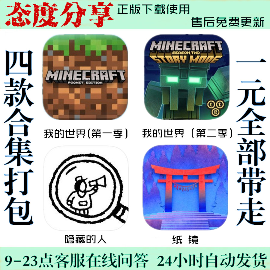 Minecraft мой мир Hidden Folks скрывать люди Tengami бумага граница APP