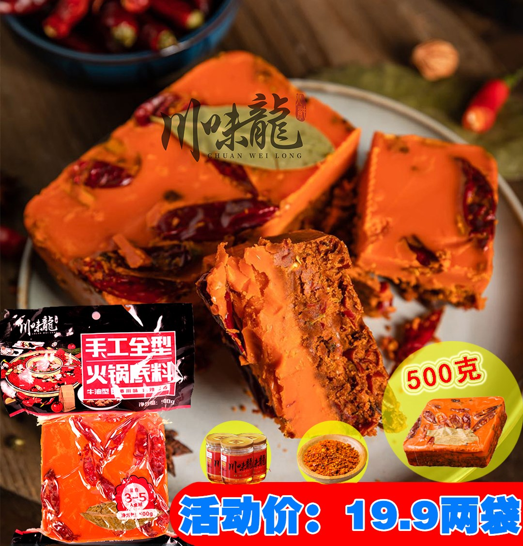 Sichuan Weilong Sichuan handmade Chongqing butter hot pot bottom spicy mandarin duck pot household spicy hot pot commercial seasoning