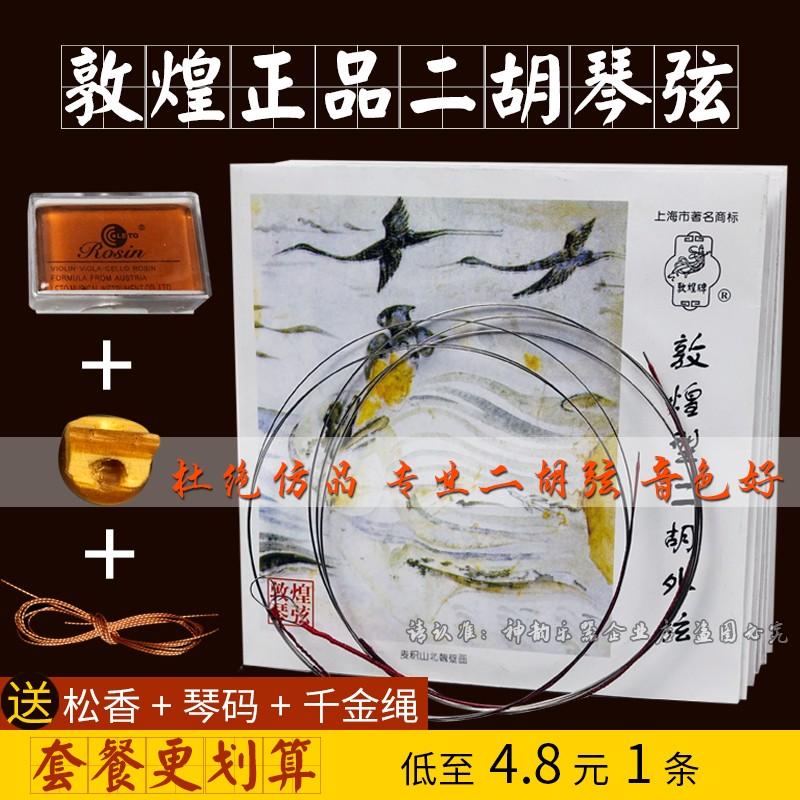 敦煌型二胡琴弦专业演奏级通用二胡配件内外套弦上海民族乐器一厂