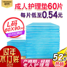 Yibainian Adult Care Pad 60x90 Non-wet Urine Mattress for the Elderly with Diaper Paper Diaper Disposable Mattress