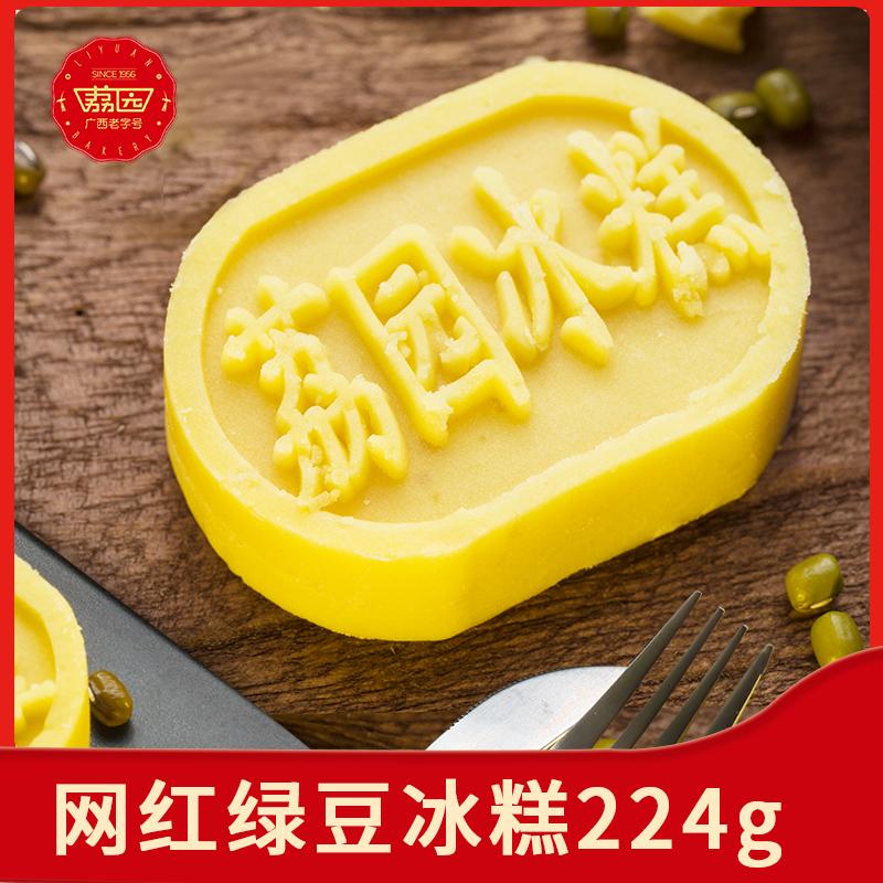 荔园绿豆冰糕224g网红零食早餐糕点心小吃清凉不上火面欧包酥饼