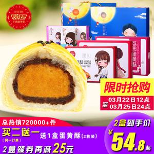 领15元券购买荔园海鸭蛋黄酥330g雪媚娘紫薯红豆年货礼盒手工零食麻薯小吃糕点