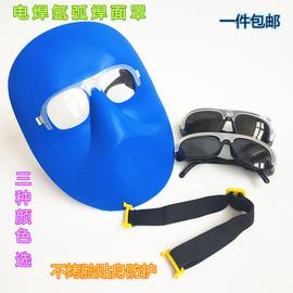 轻便式电焊面罩眼镜气焊烧焊氩弧焊专用防护脸部面具防焊渣烤脸