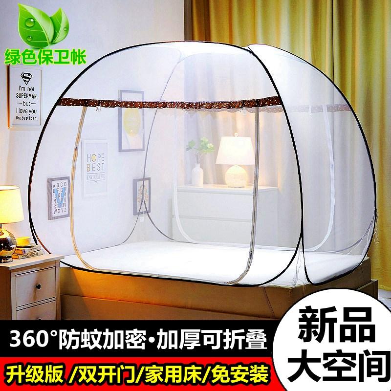 蚊帐正方形蒙古包双门家用加密免安装1.5m双人床1.8米上下床1.2米