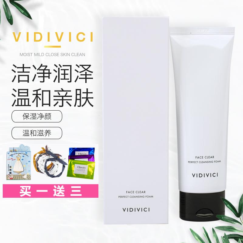 官方正品韩国vidivici女神蚕丝泡沫氨基酸洗面奶女温和玻尿酸保湿