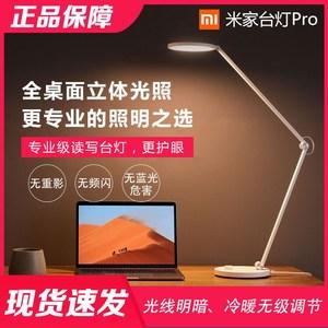 米家小米台灯pro led卧室床头灯