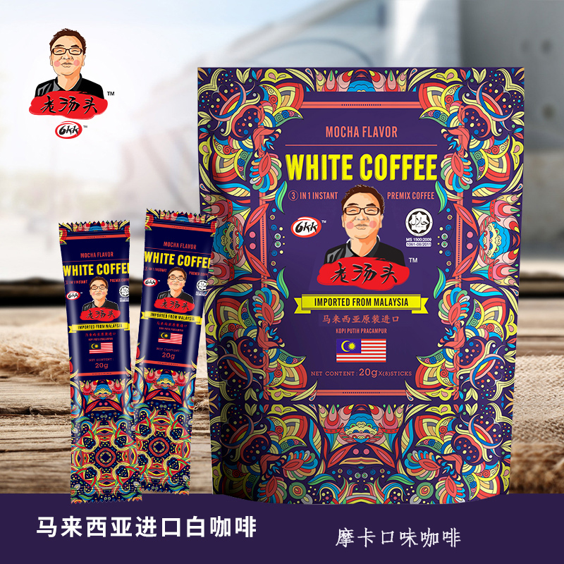 Laotangtou, imported from Malaysia, low sugar, sweet and three in one instant coffee, coco Mocha flavor white coffee powder