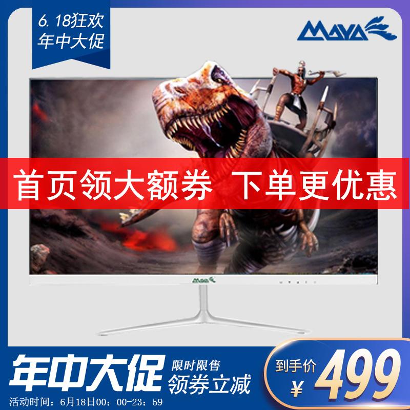 MAYA玛雅A2402N 24寸台式电脑显示器高清IPS4爱眼屏238液晶显示器