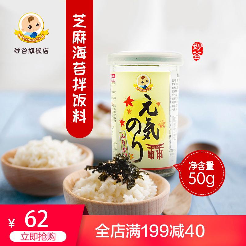 妙谷进口拌饭料宝宝儿童辅食日式/本拌饭料芝麻海苔拌饭料海苔粉