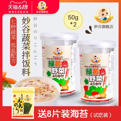 妙谷蔬菜拌饭料日本原产儿童拌饭调味料 7种蔬菜宝宝调料50g*2