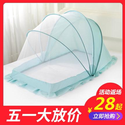 婴儿床蚊帐宝宝蚊帐防蚊罩蒙古婴儿蚊帐小孩儿童床无底通用可折叠