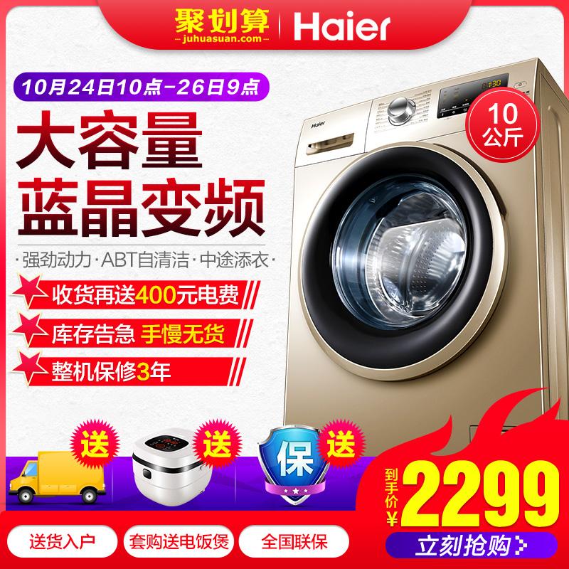 Haier/海尔 EG10014B39GU1 10公斤kg变频滚筒全自动洗衣机 家用