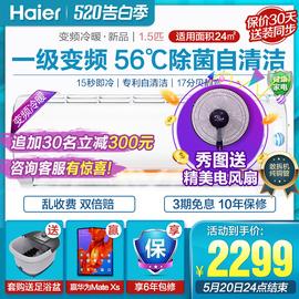 海尔空调挂机1.5匹p变频一级能效节能静音冷暖两用家用壁挂式JDM图片