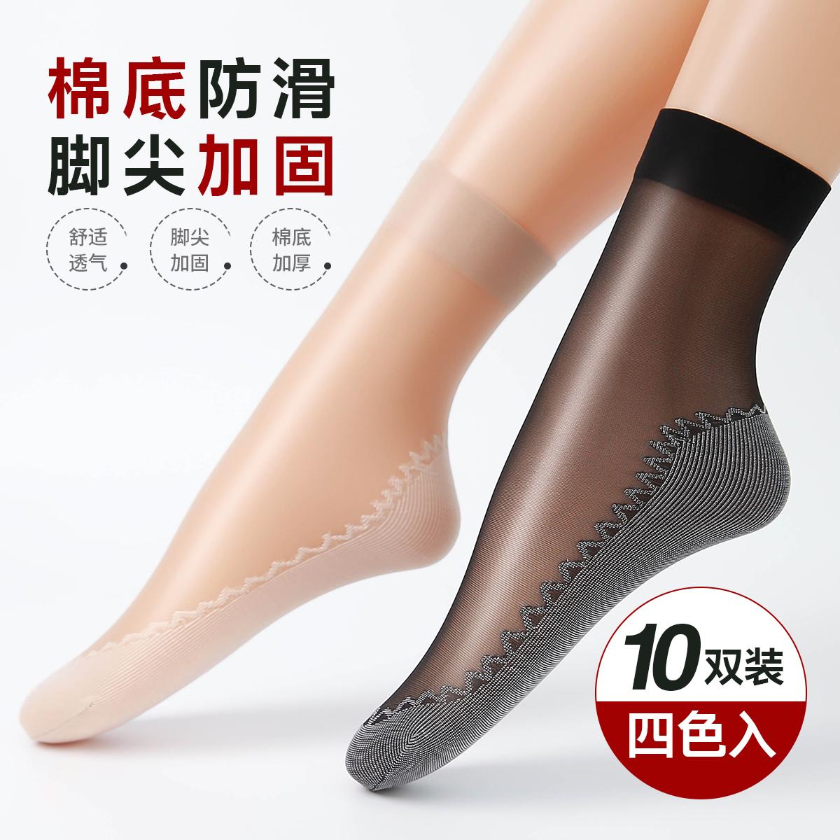 女士棉底丝袜女夏季薄款短袜防滑黑色肉色防勾丝袜子女中筒女11-27新券