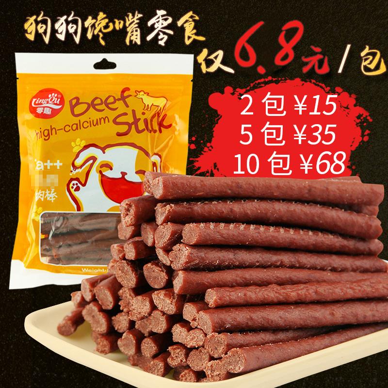 现货宠物狗狗零食牛肉条磨牙棒泰迪金毛成犬幼犬牛肉棒狗零食500g