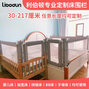 定制 床栏床围栏单边护栏床边床护栏宝宝防摔大床边儿童防掉档板