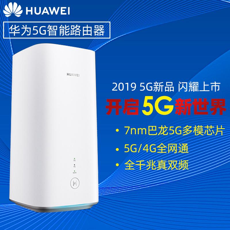 【官方正品】华为移动路由5G CPE Pro 全网通4g无线路由器插SIM卡WiFi转有线宽带家用全千兆移动WiFi上网设备