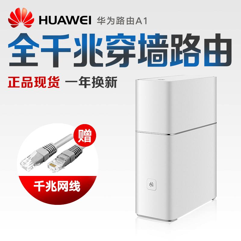 【直降30】华为A1双频双千兆无线路由器家用5G光纤高速穿墙WiFi智能大功率全券后369.00元