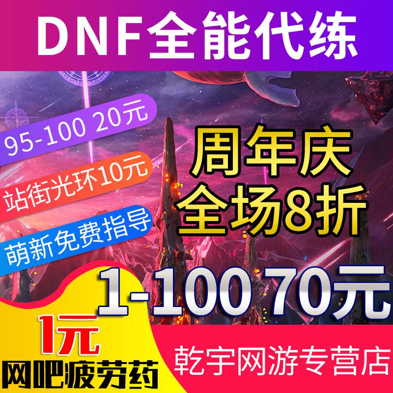 dnf网吧疲劳药50点代练地下城与勇士pk光环黄金1等级100级神器