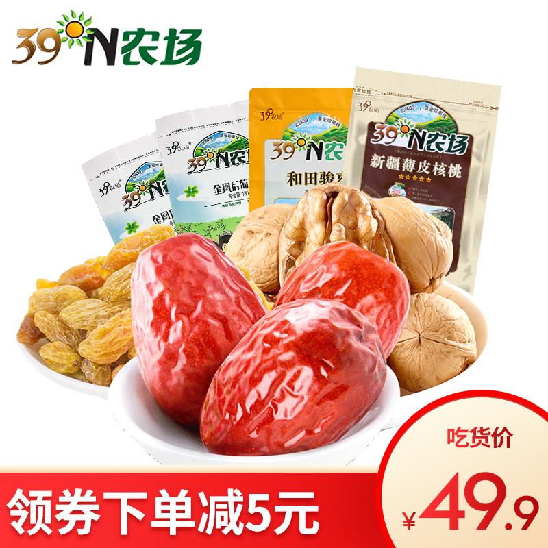 【39农场新疆三宝组合1360g】新疆和田大枣核桃葡萄干