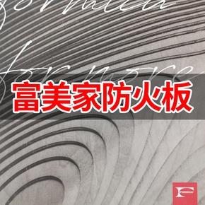 富美家防火板 formica 2020新款饰面板富丽华耐火板贴面美耐板HPL