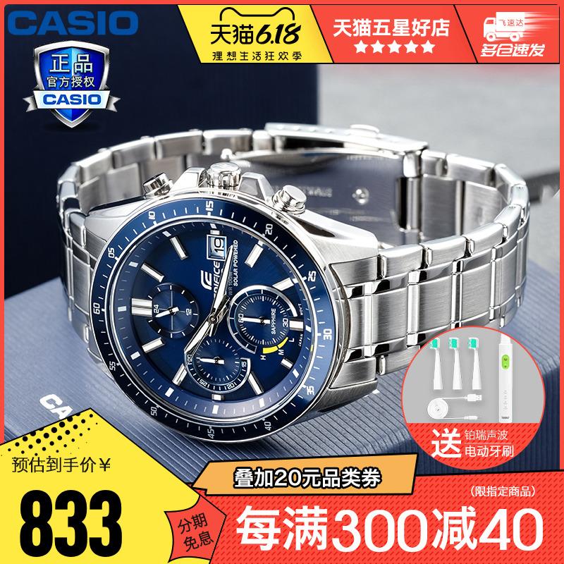 卡西欧男士手表太阳能蓝天使限量黑暗之心非机械石英男表EFS-S510