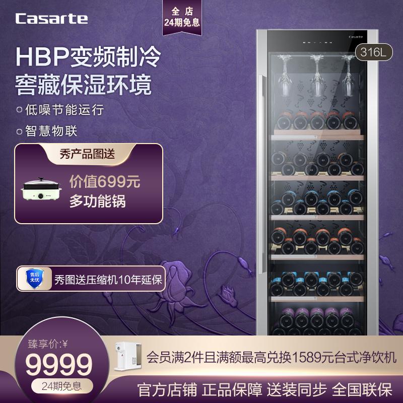Casarte/卡萨帝 316升控温大容量 冷藏变频葡萄酒茶叶柜高端酒柜