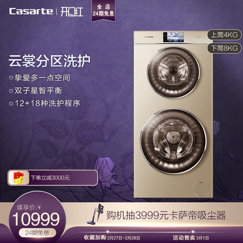 Casarte/卡萨帝 C8 U12G1 双子双层母婴滚筒洗衣机全自动家用12KG