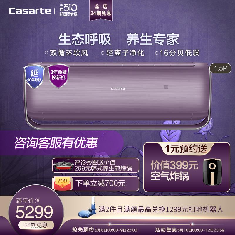 Casarte/卡萨帝 35UEA 自清洁1.5匹一级变频卧室静音冷暖空调挂机