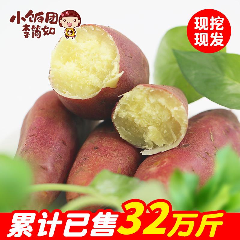 海南澄迈桥头富硒地瓜精品果200-300g5斤桥沙日式板栗红薯甜番署