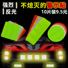Automobile Night Warning Strong Reflective Vehicle Sticker Automobile Decorative Scratch Sticker Modified Electric Motorcycle Body Sticker