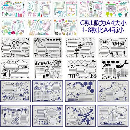 小学生手抄报模板读书卡一年级幼儿园作业神器镂空基础边框模具