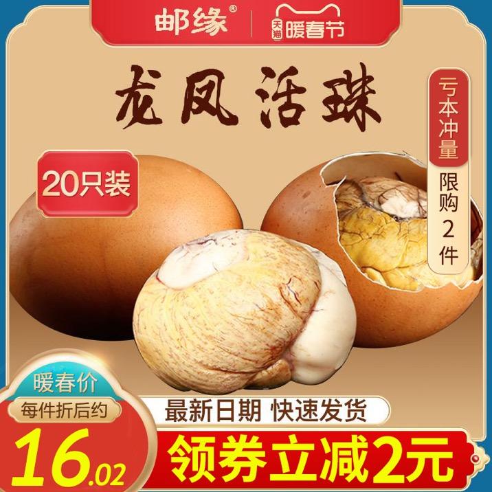 邮缘活珠子新鲜13天鸡胚蛋即食毛蛋喜蛋凤凰熟钢化蛋20只非毛鸡蛋