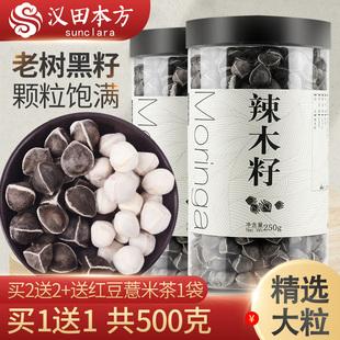 辣木 辣木籽 买1送1共1斤装 功效印度进口特级500g食用野生正品 籽