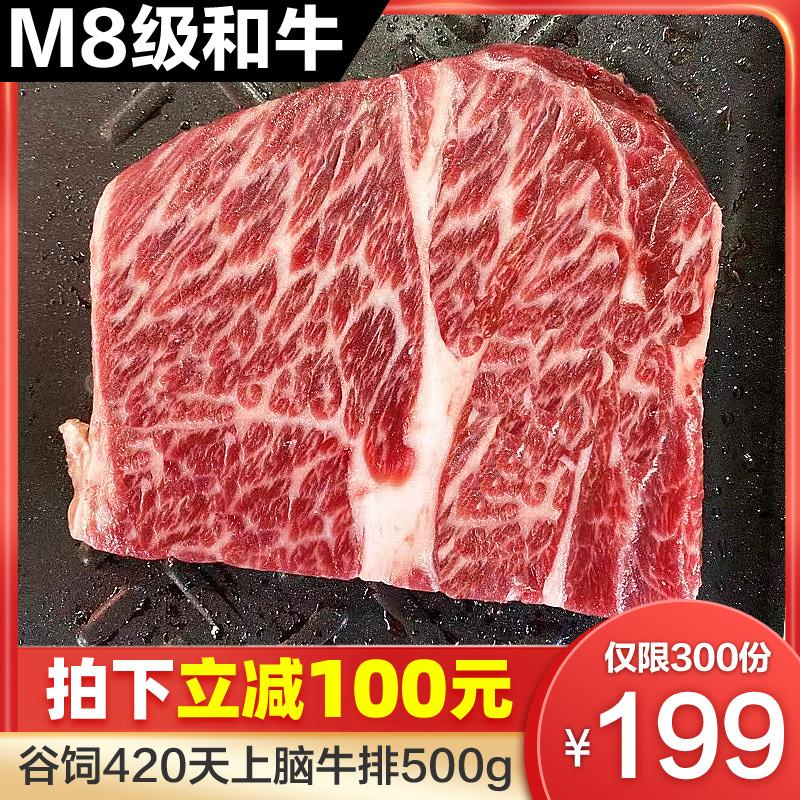 原切和牛谷饲420天m7m8级雪花上脑牛排500g非日本神户a5牛肉新鲜