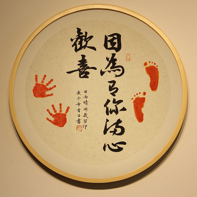 寶寶禮品定制滿月百天周歲印手腳印字畫掛畫因為有你滿心歡喜DIY