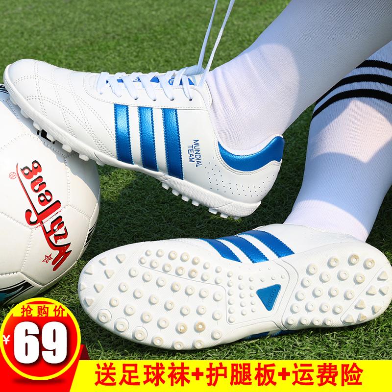 特价足球鞋碎钉男女小学生成人防滑钉鞋训练鞋人造草坪儿童足球鞋
