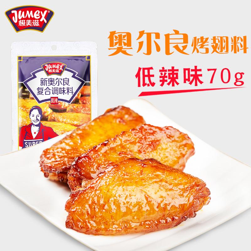 限10000张券极美滋新奥尔良烤鸡翅腌料微辣70g 韩式炸鸡排烤肉腌制烧烤调料粉