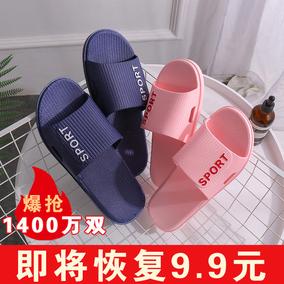 家居家用拖鞋男夏季室内防滑洗澡浴室情侣塑料软底居家凉拖鞋女
