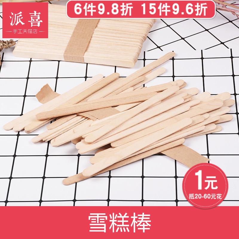 派喜diy水晶滴胶手工制作饰品 雪糕棒 滴胶搅拌棒一次性木片竹片